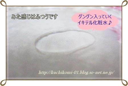イキテル ローション.JPG